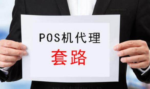 POS机套路有哪些,代理常见的(图1)