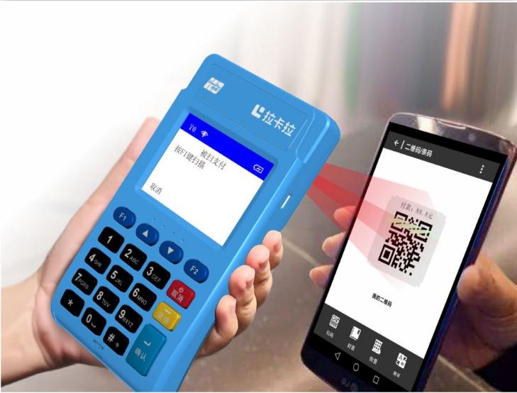 拉卡拉电签版能支付宝扫信用卡吗?-拉卡拉电签版扫码POS机